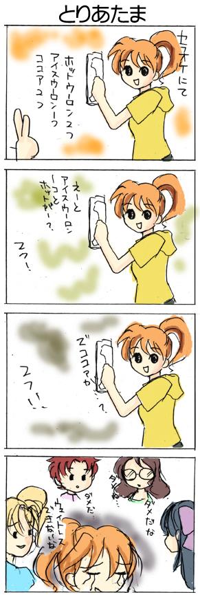 cgeki_02.jpg